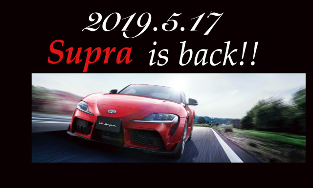 """Supra is Back"" GRSupra待望の記者発表!!"