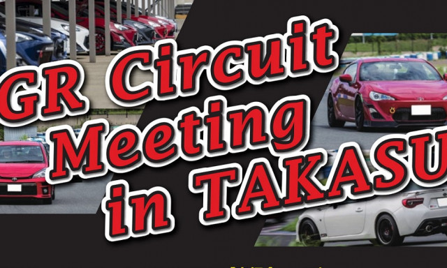 今年もやります!!GR Circuit Meeting in TAKASU開催!