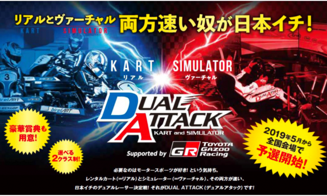 DUAL ATTACK 2019 開幕!!