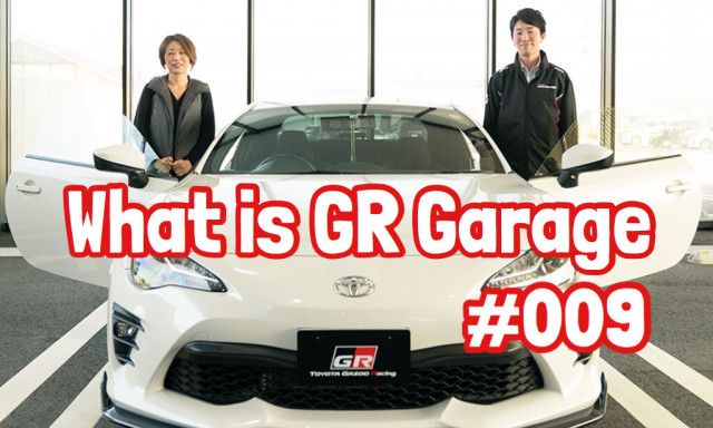 What is GR Garage白山インター Special Interview #009