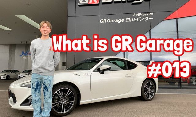 What is GR Garage白山インター Special Interview #013