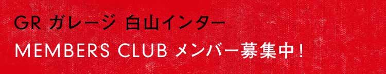 GR ガレージ 白山インター MEMBERS CLUB メンバー募集中!