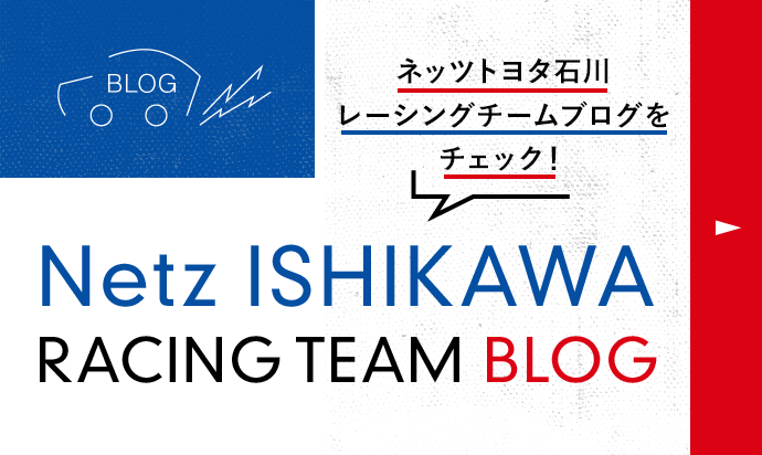 Netz ISHIKAWA RACING TEAM BLOG