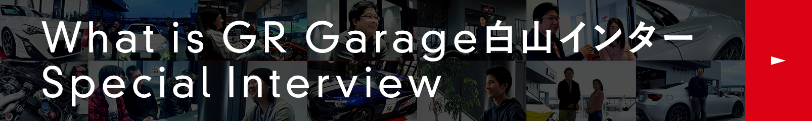 What is GR Garage白山インター Special Interview